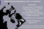 Κοπή Πίττας ΕΠΠ 2018